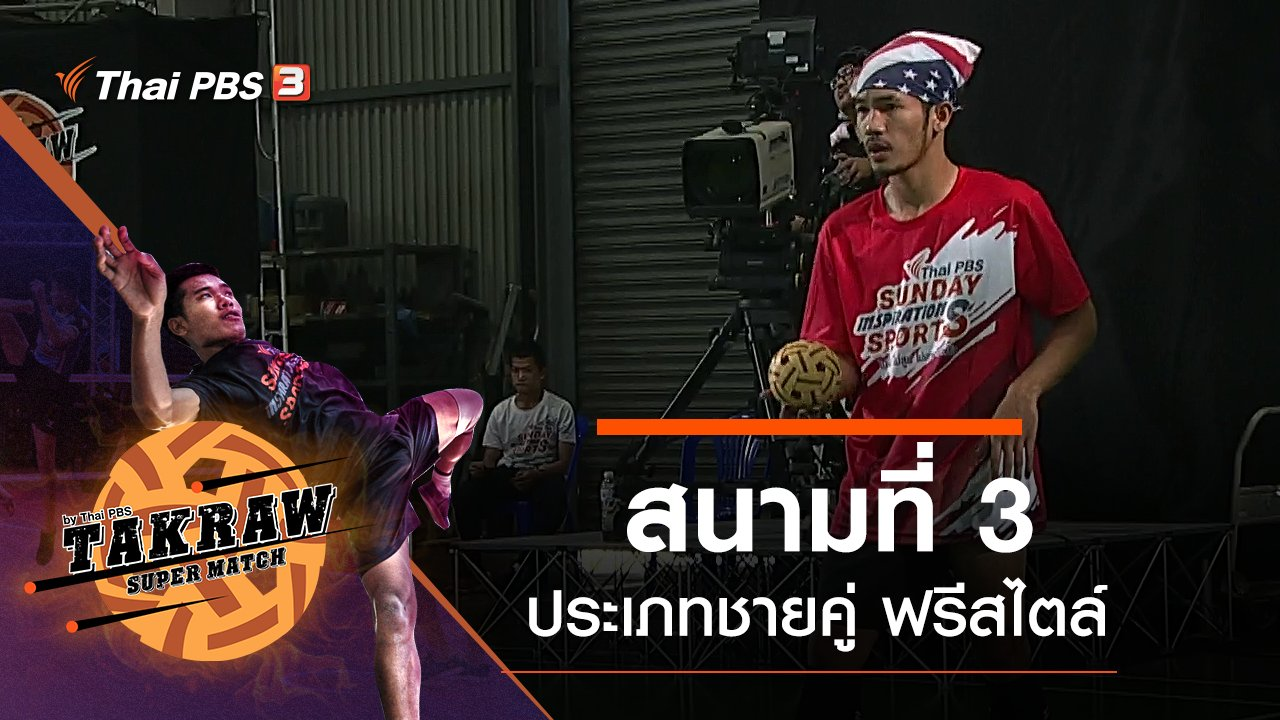 Takraw Super Match by Thai PBS - สนามที่ 3 ประเภทชายคู่ ฟรีสไตล์