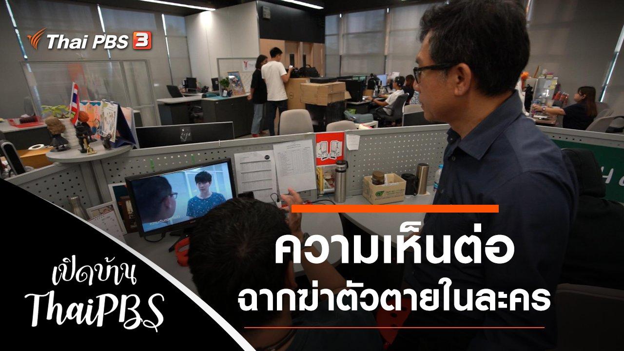เปิดบ้าน Thai PBS - ความเห็นต่อฉากฆ่าตัวตายในละคร