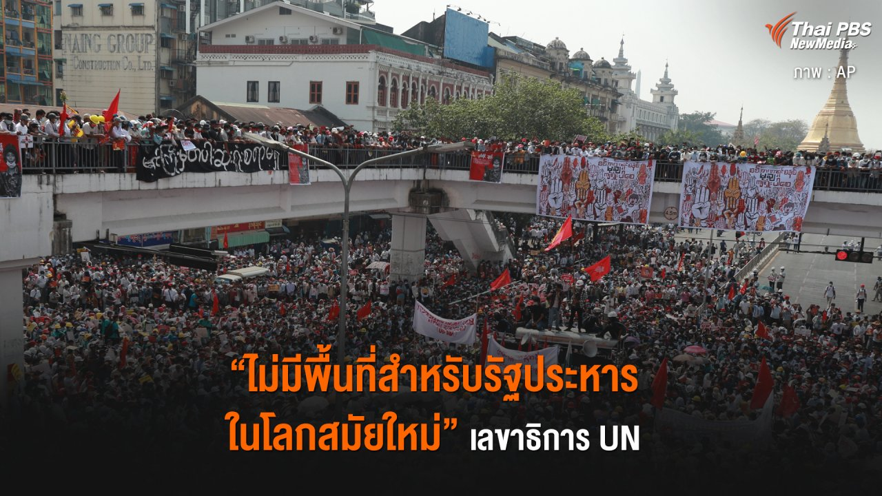"""วิกฤตการเมืองเมียนมา - """"ไม่มีพื้นที่สำหรับรัฐประหารในโลกสมัยใหม่"""" เลขาธิการ UN"""
