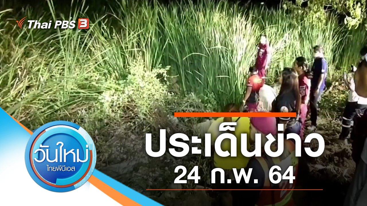 วันใหม่  ไทยพีบีเอส - ประเด็นข่าว (24 ก.พ. 64)