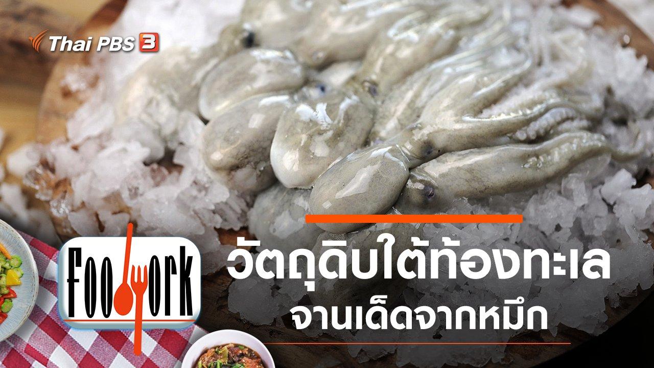 Foodwork - จานเด็ดจากหมึก