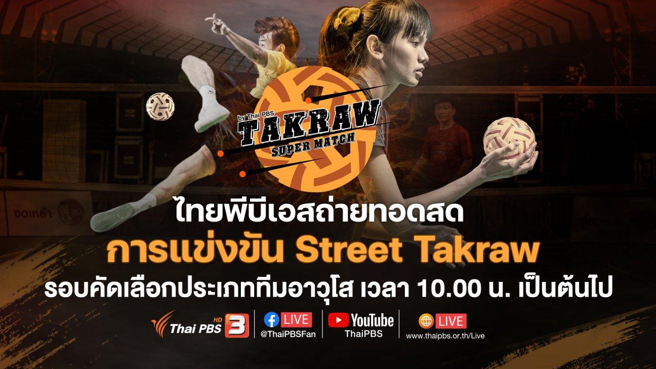 Takraw Super Match by Thai PBS - รอบคัดเลือกประเภททีมอาวุโส