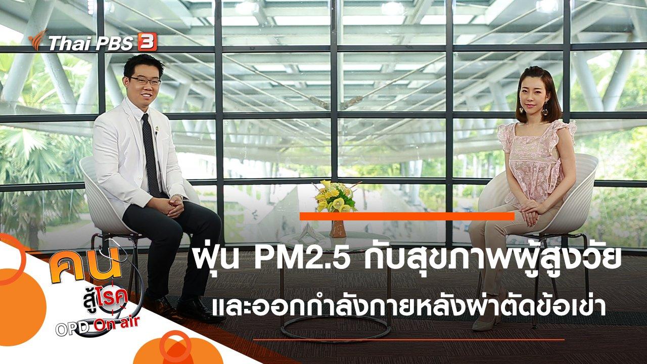 คนสู้โรค - ฝุ่น PM2.5 กับสุขภาพผู้สูงวัย, ออกกำลังกายหลังการผ่าตัดเปลี่ยนข้อเข่า