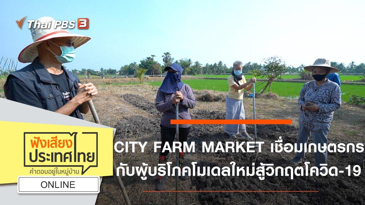 ฟังเสียงประเทศไทย - Online : CITY FARM MARKET เชื่อมเกษตรกรกับผู้บริโภคโมเดลใหม่ สู้วิกฤตโควิด-19