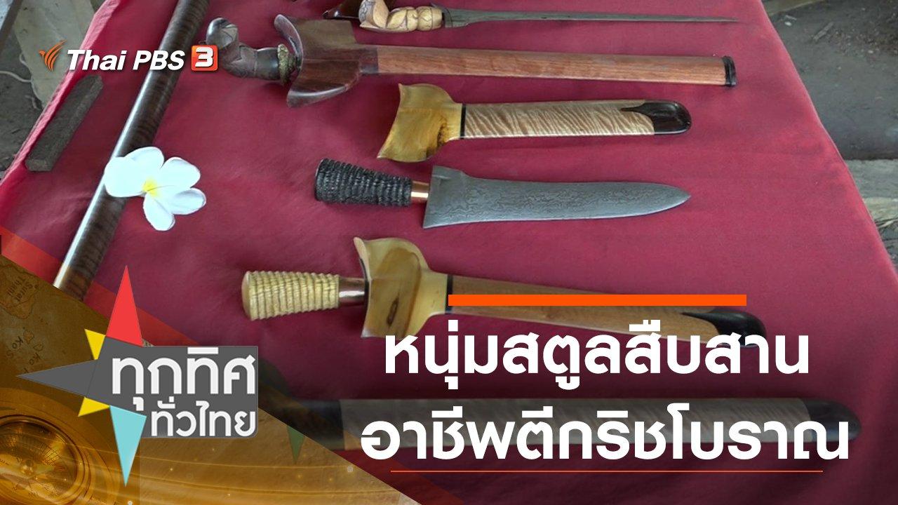 ทุกทิศทั่วไทย - ประเด็นข่าว (24 ก.พ. 64)