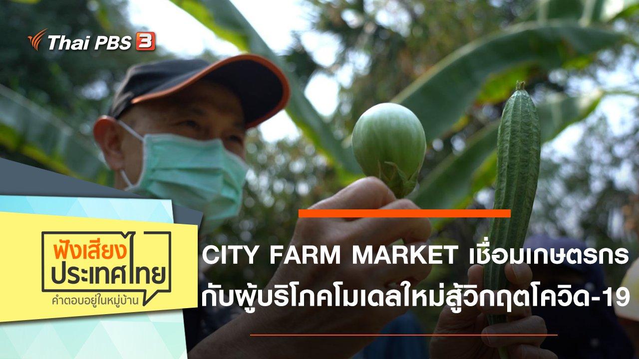 ฟังเสียงประเทศไทย - CITY FARM MARKET เชื่อมเกษตรกรกับผู้บริโภคโมเดลใหม่ สู้วิกฤตโควิด-19