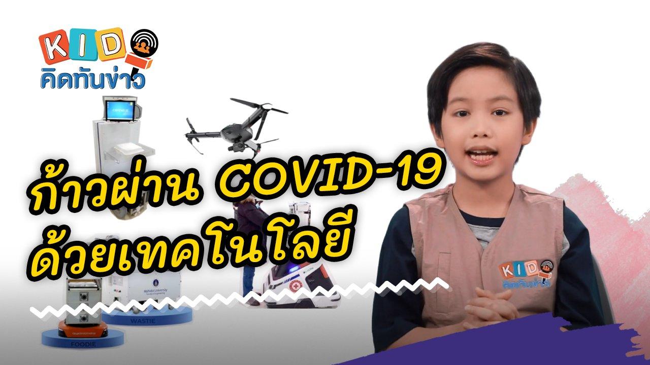 KID คิดทันข่าว - ก้าวผ่าน COVID-19 ด้วยเทคโนโลยี