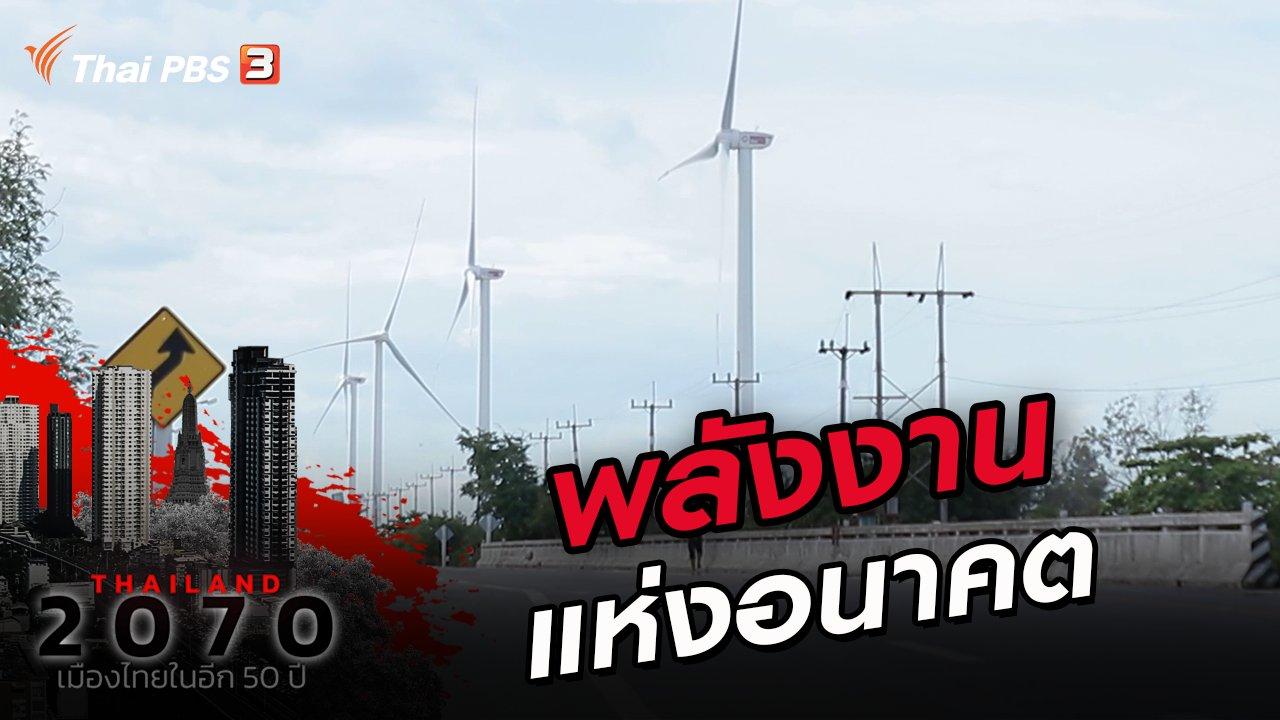 Thailand 2070 เมืองไทยในอีก 50 ปี - พลังงานแห่งอนาคต