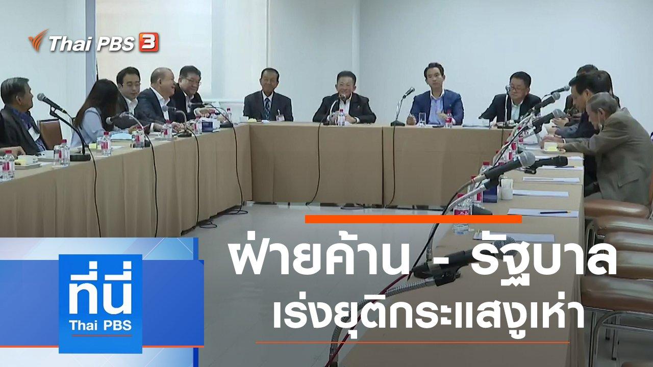 ที่นี่ Thai PBS - ประเด็นข่าว (22 ก.พ. 64)