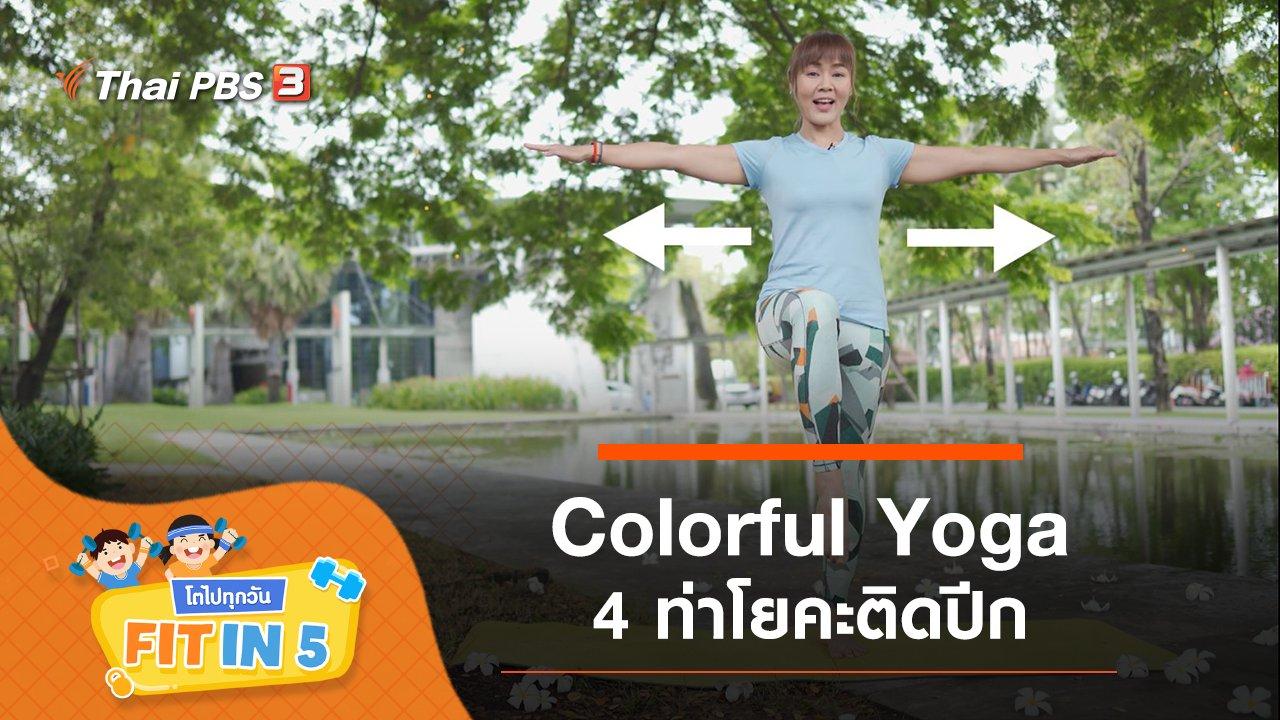 Fit in 5 โตไปทุกวัน - Colorful Yoga : 4 ท่าโยคะติดปีก
