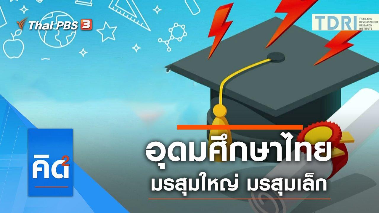คิดยกกำลัง 2 - อุดมศึกษาไทย มรสุมใหญ่ มรสุมเล็ก