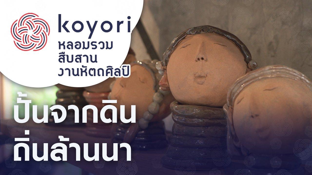koyori หลอมรวม สืบสาน งานหัตถศิลป์ - ปั้นจากดินถิ่นล้านนา