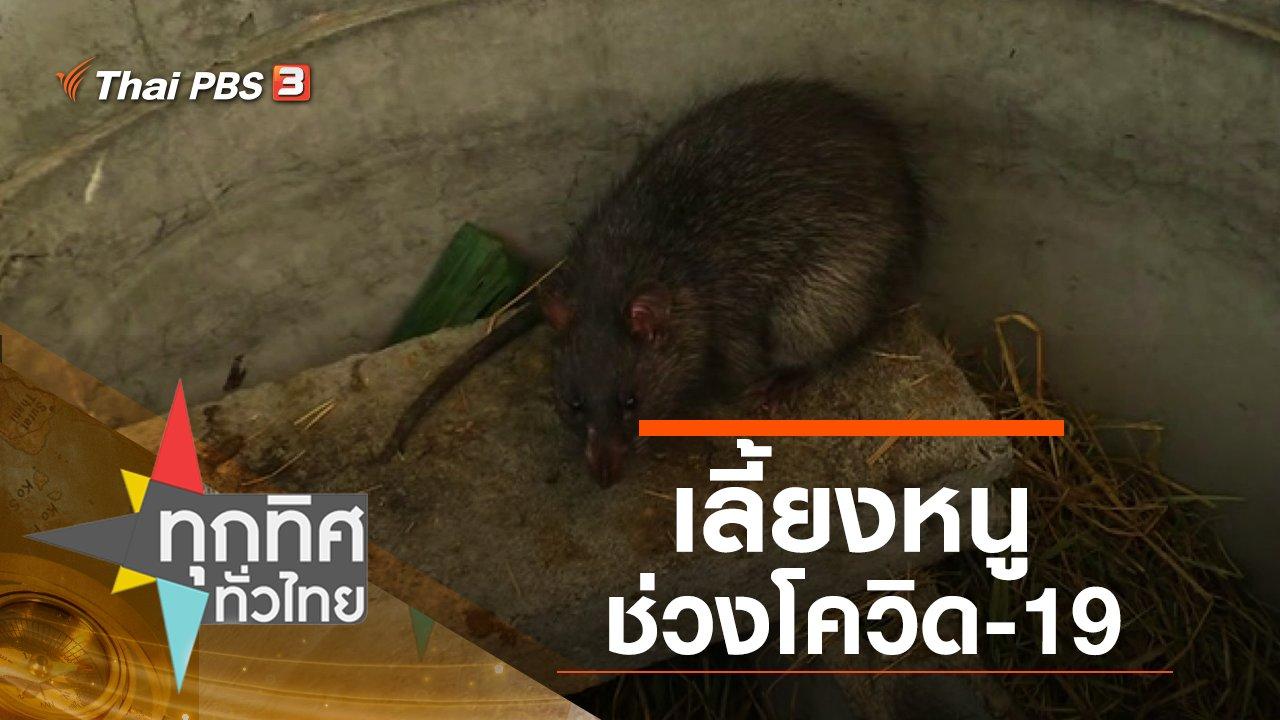 ทุกทิศทั่วไทย - ประเด็นข่าว (23 ก.พ. 64)