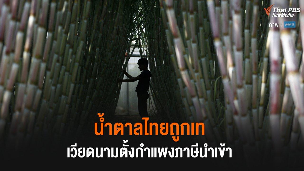 Around the World - น้ำตาลไทยถูกเท เวียดนามตั้งกำแพงภาษีนำเข้า