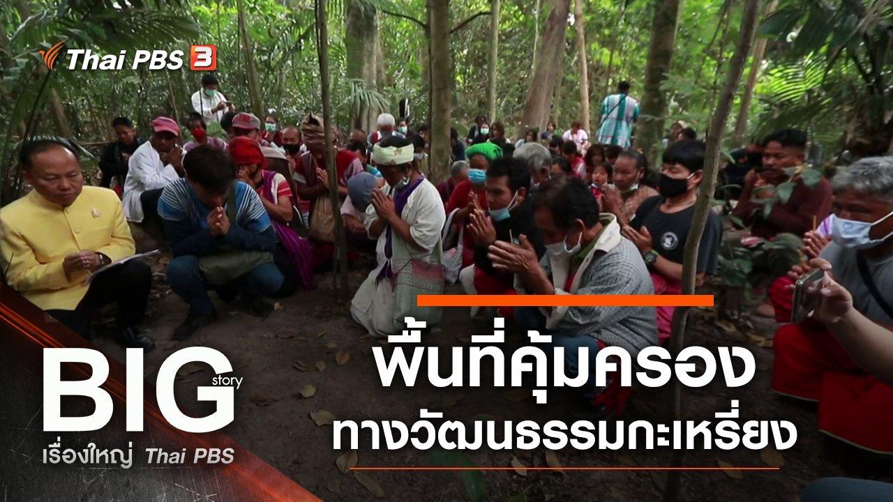 Big Story เรื่องใหญ่ Thai PBS - พื้นที่คุ้มครองทางวัฒนธรรมกะเหรี่ยง