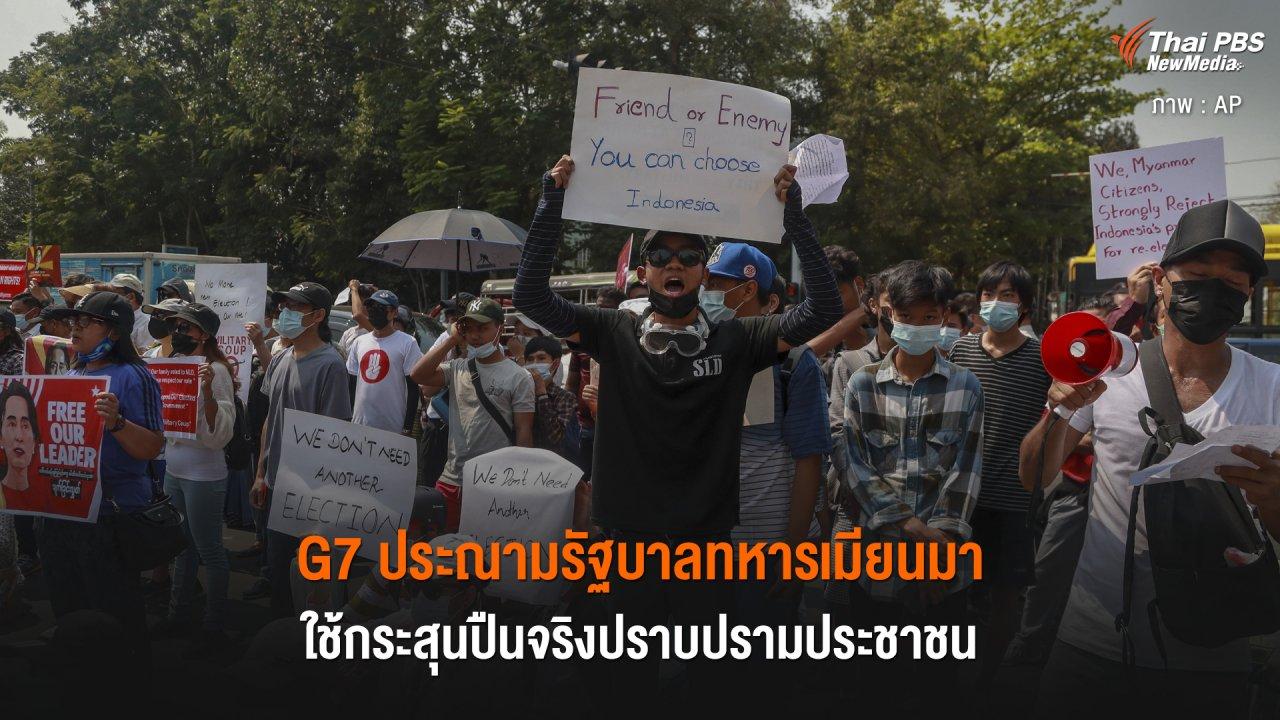 วิกฤตการเมืองเมียนมา - G7 แถลงการณ์ประณามรัฐบาลทหารเมียนมา ใช้กระสุนปืนจริงปราบปรามประชาชน