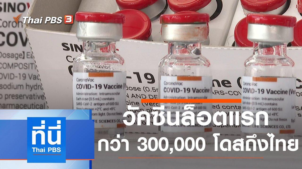 ที่นี่ Thai PBS - ประเด็นข่าว (24 ก.พ. 64)