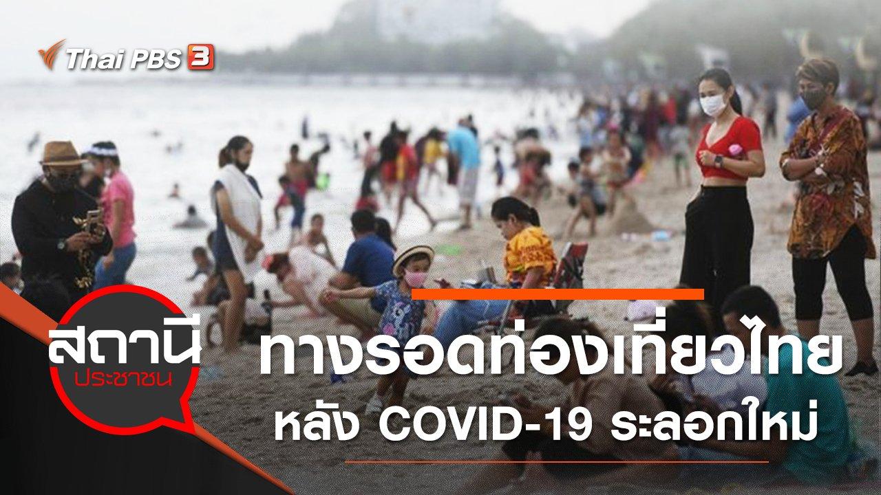 สถานีประชาชน - ทางรอดวิกฤตท่องเที่ยวไทย หลัง COVID-19 ระลอกใหม่