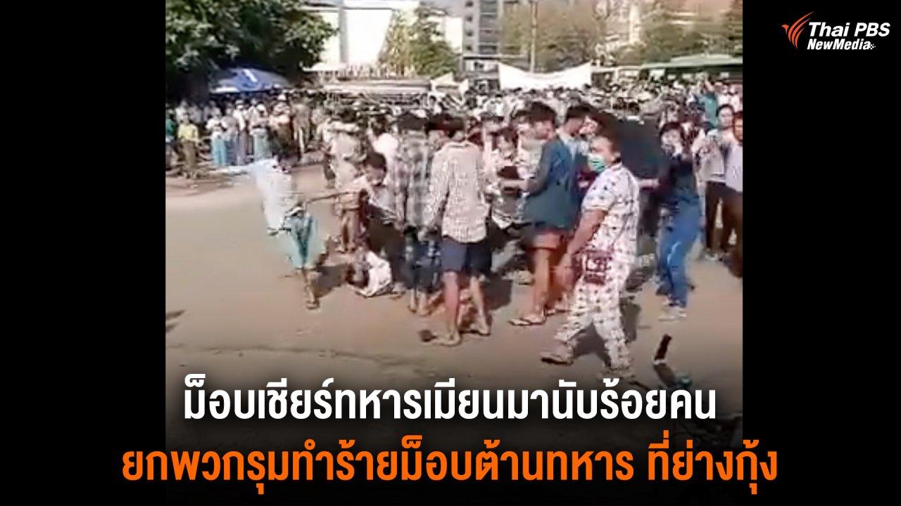 วิกฤตการเมืองเมียนมา - ม็อบเชียร์ทหารเมียนมานับร้อยคน ยกพวกรุมทำร้ายม็อบต้านทหาร ที่ย่างกุ้ง