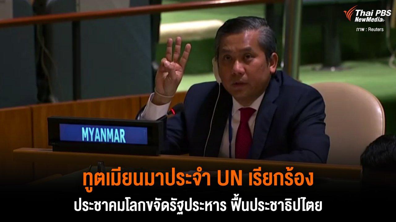 วิกฤตการเมืองเมียนมา - ทูตเมียนมาประจำ UN เรียกร้องประชาคมโลกขจัดรัฐประหาร ฟื้นประชาธิปไตย