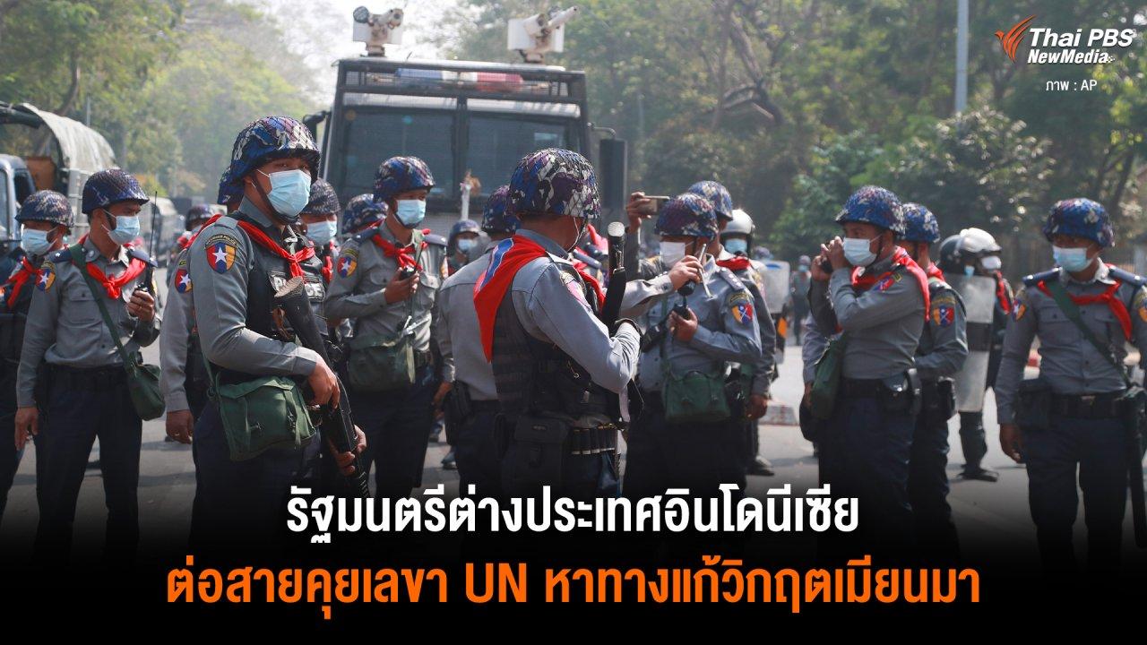 วิกฤตการเมืองเมียนมา - รัฐมนตรีต่างประเทศอินโดนีเซีย ต่อสายคุยเลขา UN หาทางแก้วิกฤตเมียนมา