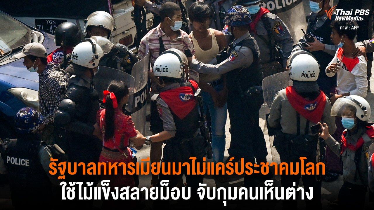 วิกฤตการเมืองเมียนมา - รัฐบาลทหารเมียนมาไม่แคร์ประชาคมโลก ใช้ไม้แข็ง สลายม็อบ จับกุมคนเห็นต่าง