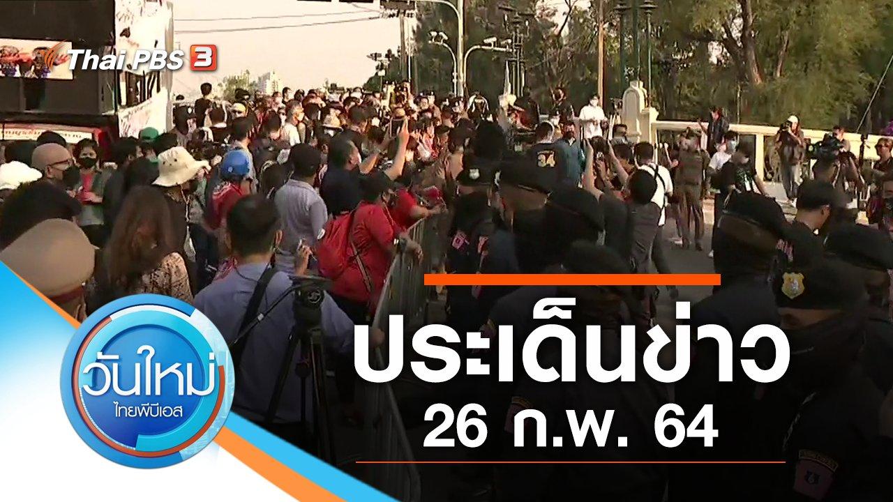 วันใหม่  ไทยพีบีเอส - ประเด็นข่าว (26 ก.พ. 64)