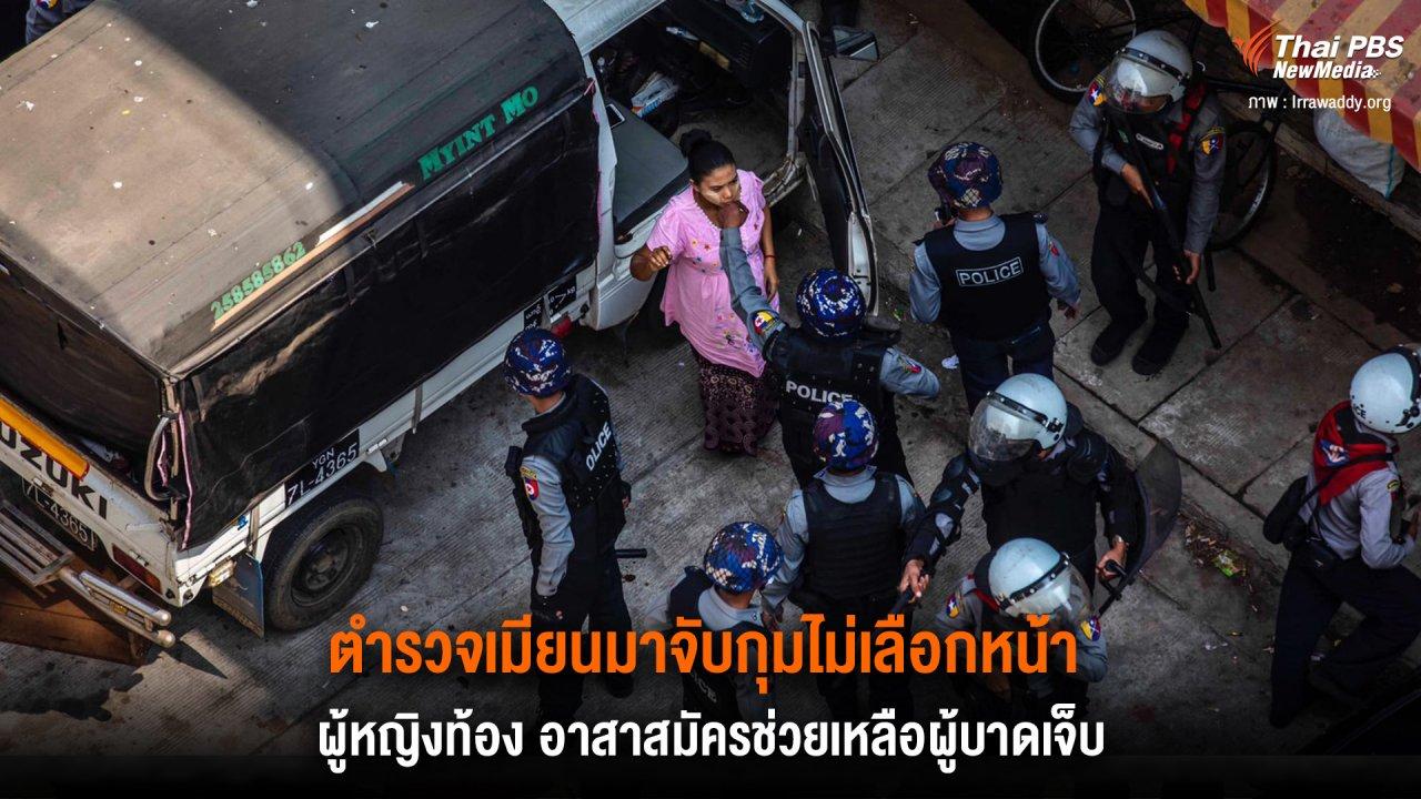 วิกฤตการเมืองเมียนมา - ตำรวจเมียนมาจับกุมไม่เลือกหน้า ผู้หญิงท้อง อาสาสมัครช่วยเหลือผู้บาดเจ็บ