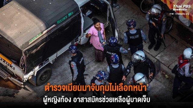 ตำรวจเมียนมาจับกุมไม่เลือกหน้า ผู้หญิงท้อง อาสาสมัครช่วยเหลือผู้บาดเจ็บ