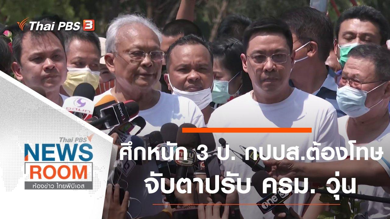 ห้องข่าว ไทยพีบีเอส NEWSROOM - ประเด็นข่าว (28 ก.พ. 64)