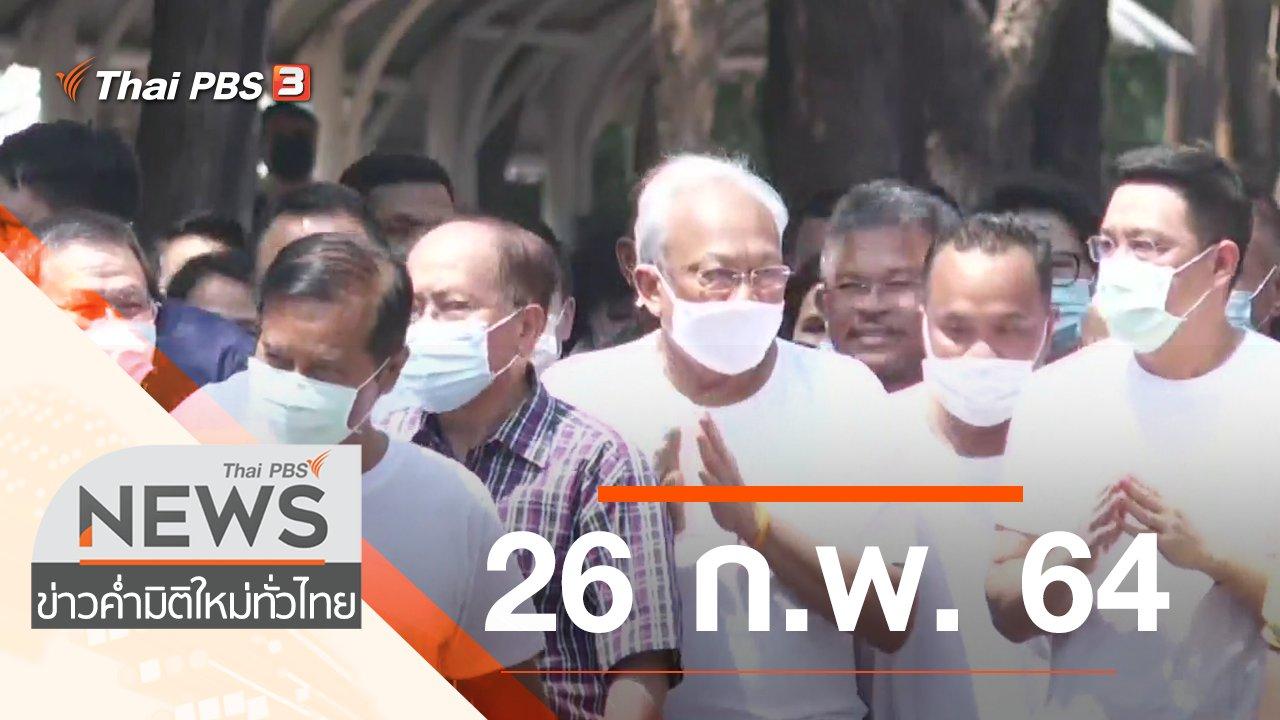 ข่าวค่ำ มิติใหม่ทั่วไทย - ประเด็นข่าว (26 ก.พ. 64)