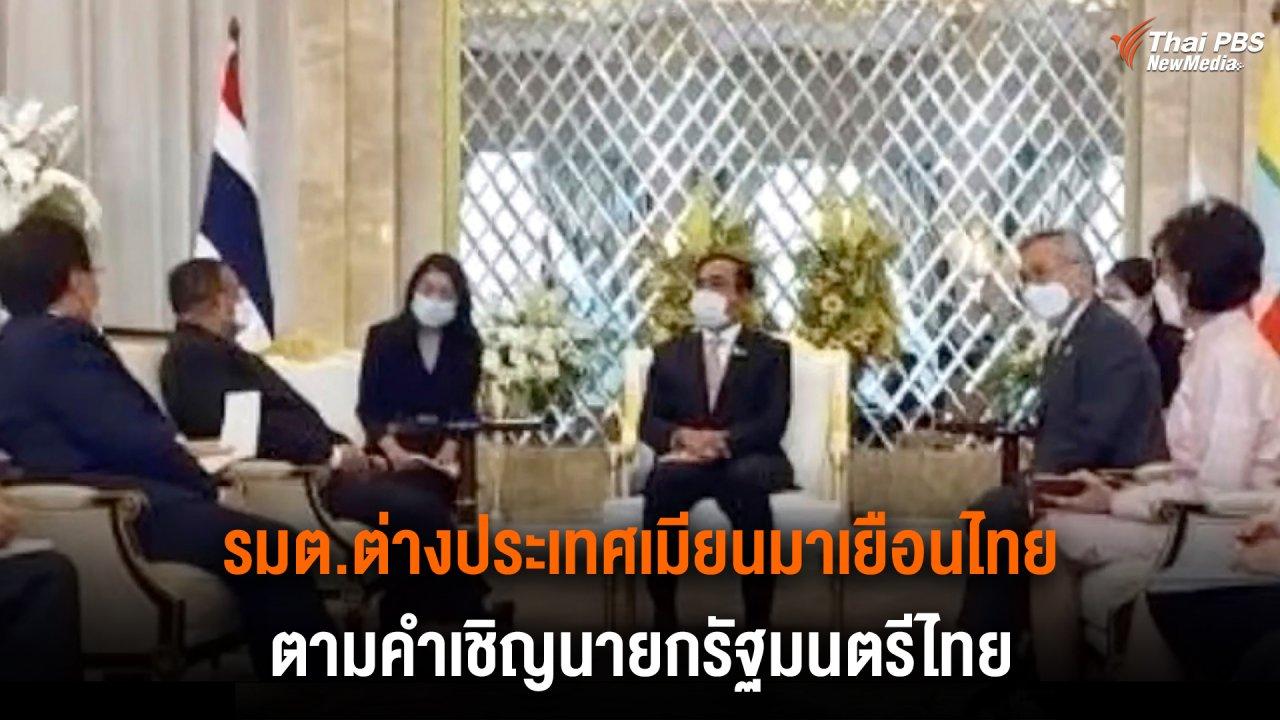 วิกฤตการเมืองเมียนมา - สื่อของรัฐบาลเมียนมาพาดหัวข่าว รมต.ต่างประเทศเมียนมาเยือนไทย ตามคำเชิญนายกรัฐมนตรีไทย