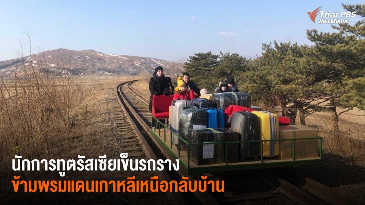 ทันโลก - นักการทูตรัสเซียเข็นรถรางข้ามพรมแดนเกาหลีเหนือกลับบ้าน