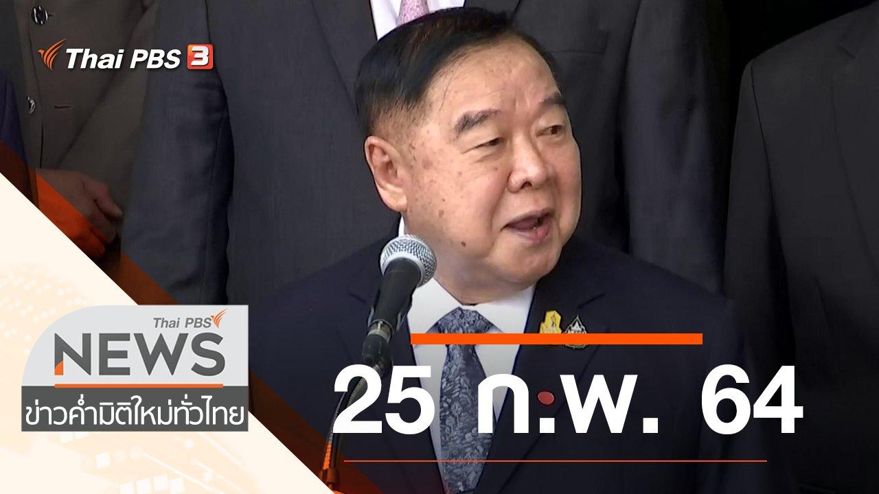 ข่าวค่ำ มิติใหม่ทั่วไทย - ประเด็นข่าว (25 ก.พ. 64)
