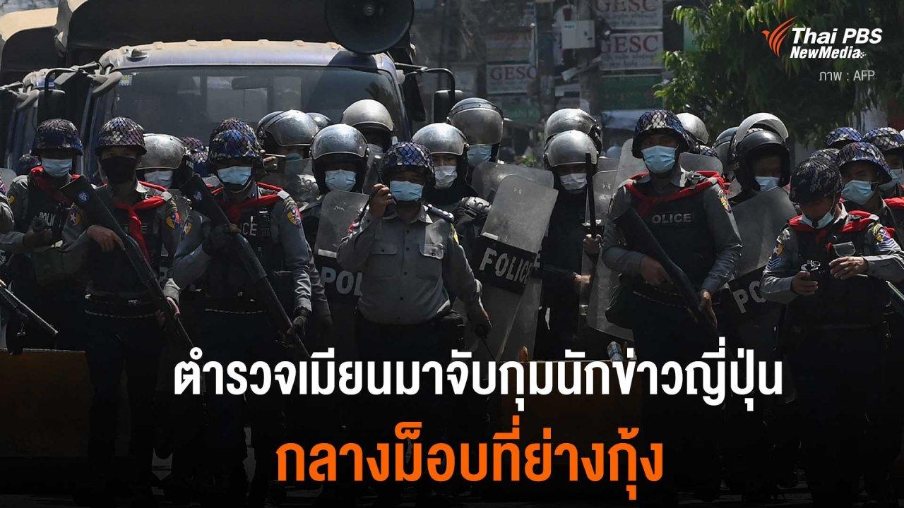 วิกฤตการเมืองเมียนมา - ตำรวจเมียนมาจับกุมนักข่าวญี่ปุ่นกลางม็อบที่ย่างกุ้ง
