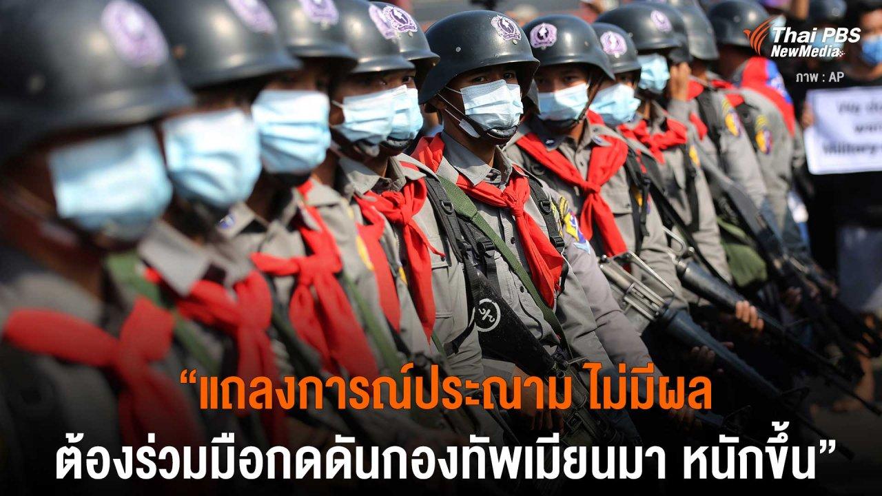 วิกฤตการเมืองเมียนมา - แถลงการณ์ประณาม ไม่มีผล ต้องร่วมมือกดดันกองทัพเมียนมา หนักขึ้น