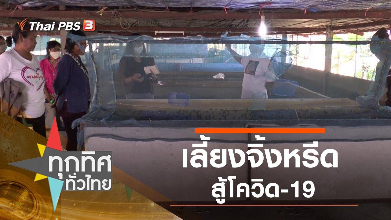 ทุกทิศทั่วไทย - ประเด็นข่าว (1 มี.ค. 64)