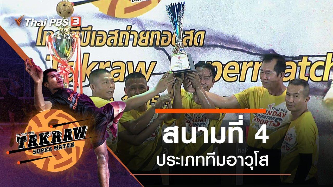Takraw Super Match by Thai PBS - สนามที่ 4 ประเภททีมอาวุโส