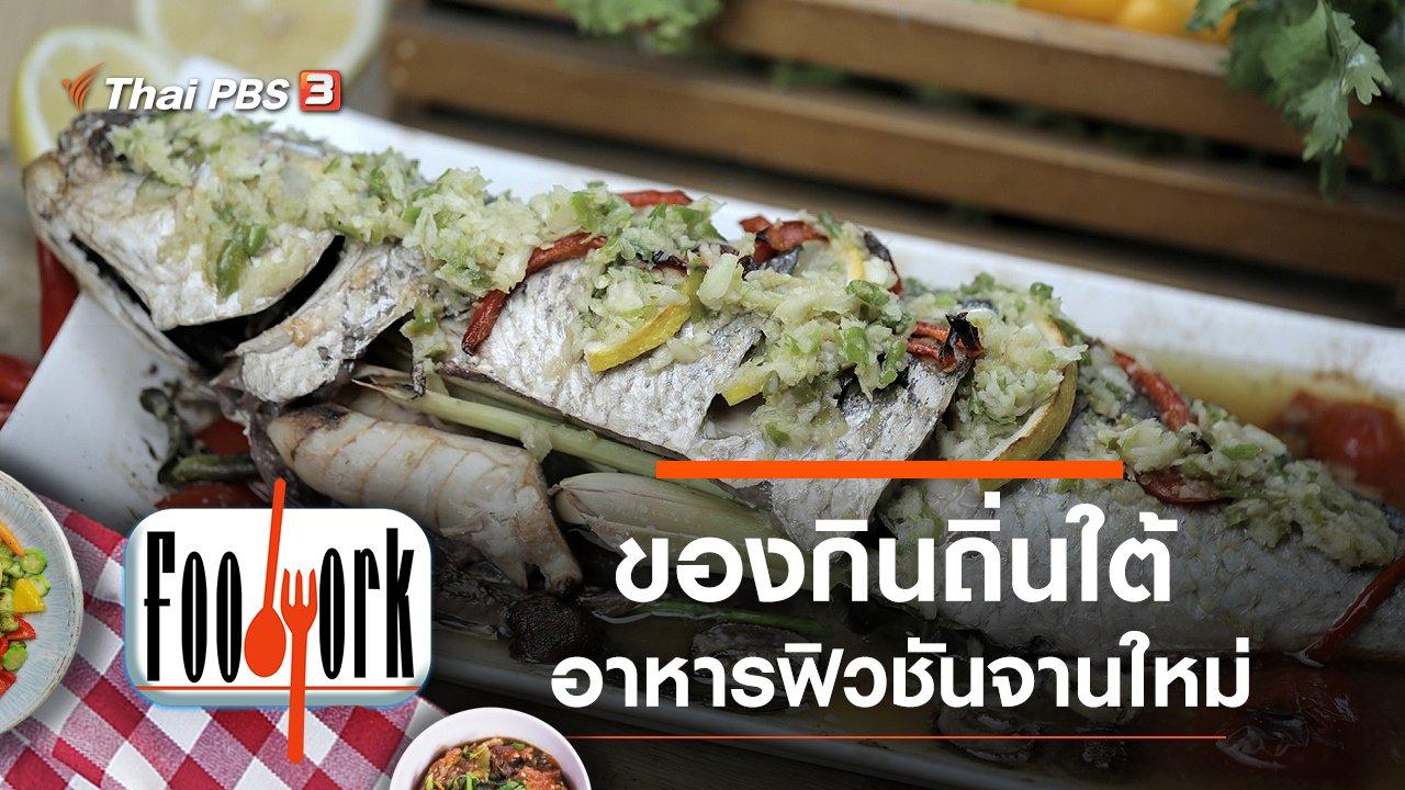 Foodwork - ของกินถิ่นใต้