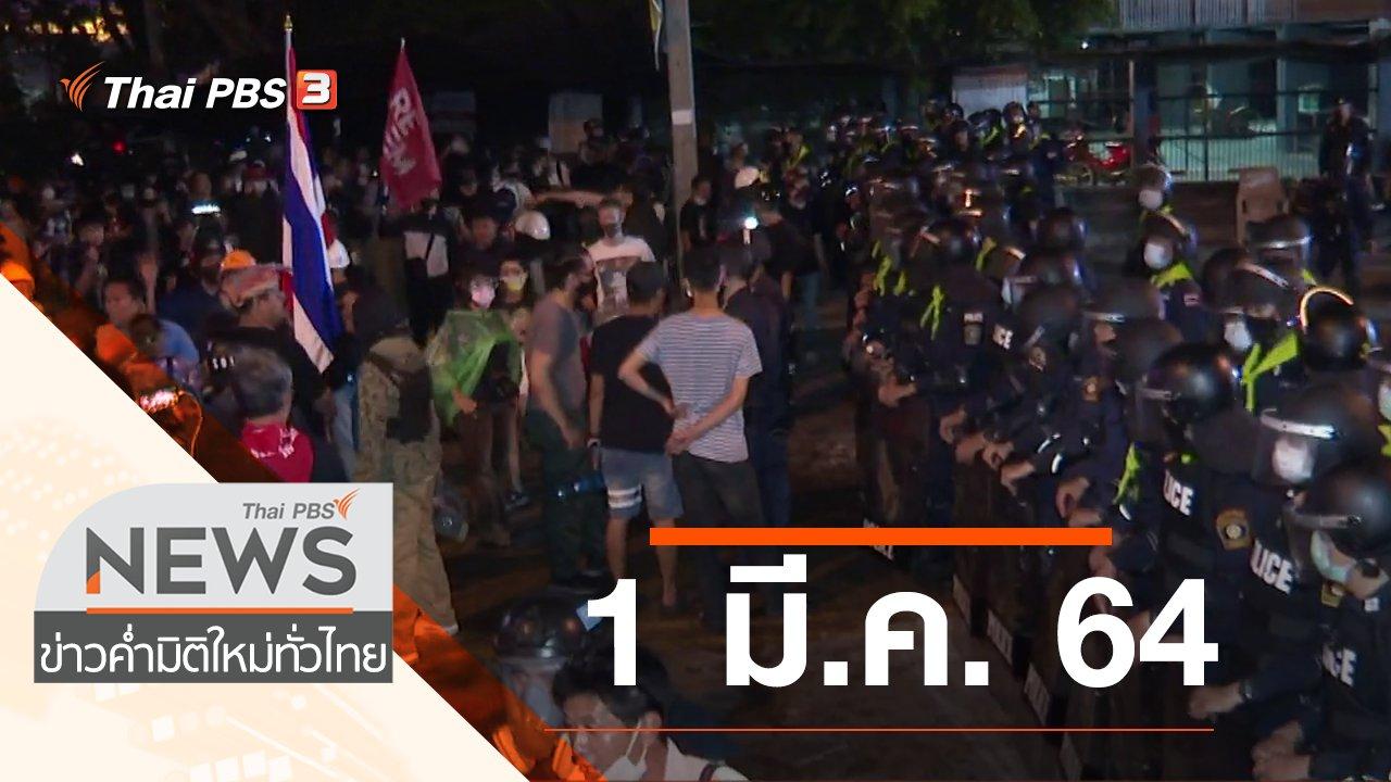 ข่าวค่ำ มิติใหม่ทั่วไทย - ประเด็นข่าว (1 มี.ค. 64)