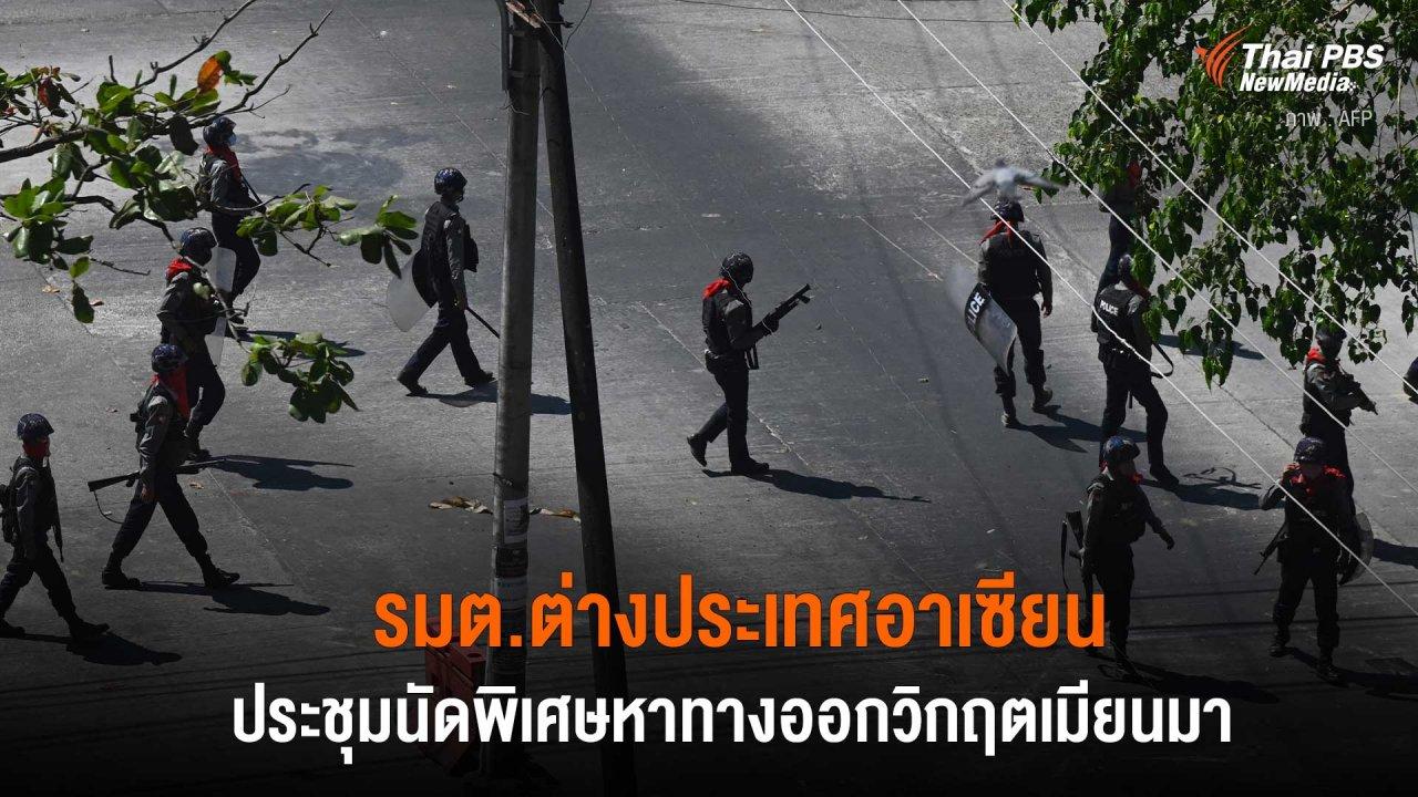 วิกฤตการเมืองเมียนมา - รมต.ต่างประเทศอาเซียนประชุมนัดพิเศษหาทางออกวิกฤตเมียนมา