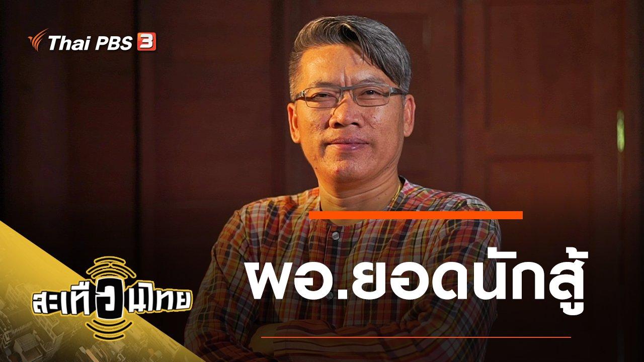 สะเทือนไทย - ผอ.ยอดนักสู้