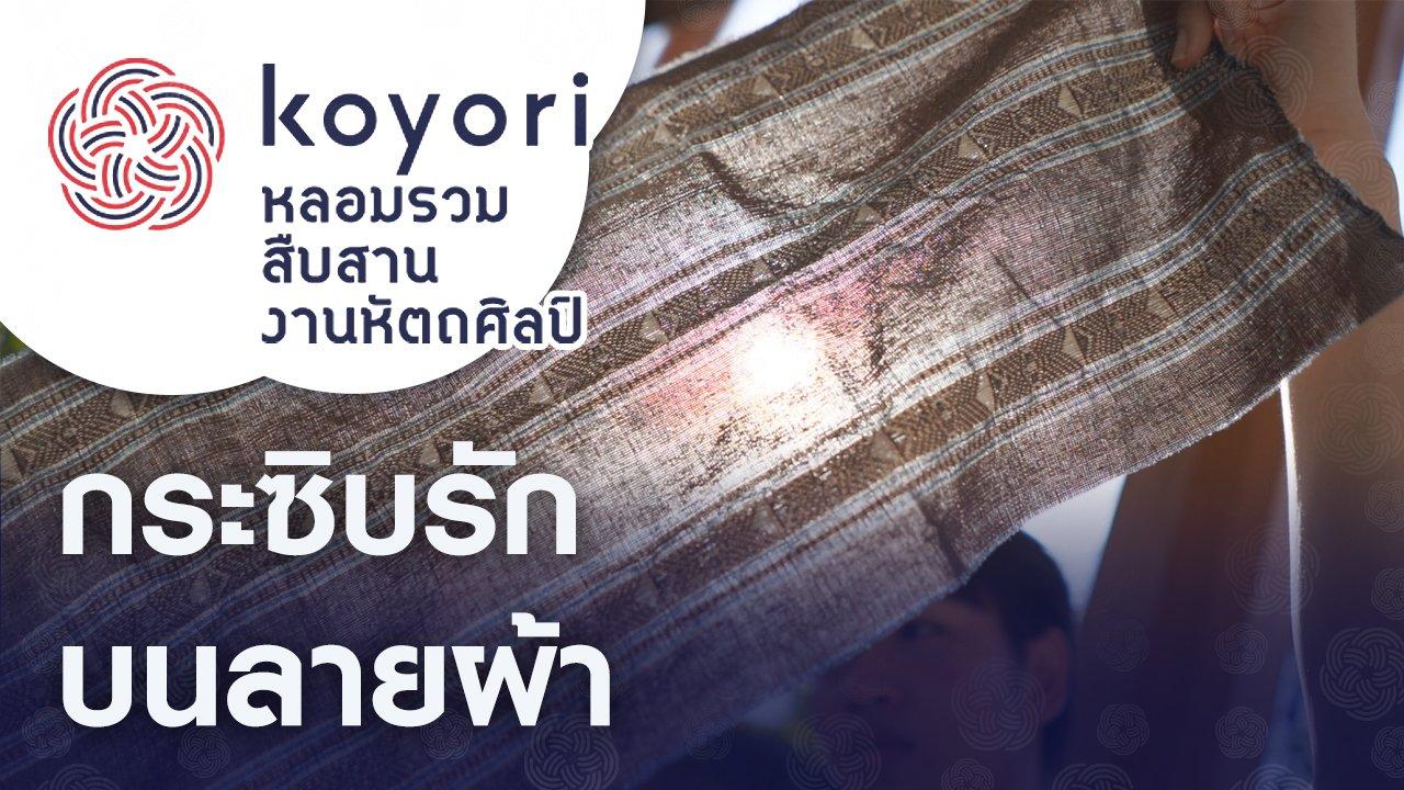 koyori หลอมรวม สืบสาน งานหัตถศิลป์ - กระซิบรักบนลายผ้า