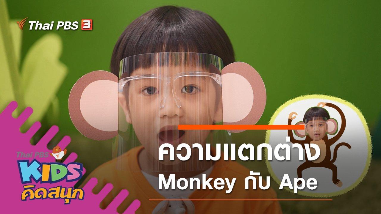 คิดสนุก - ความแตกต่าง Monkey กับ Ape