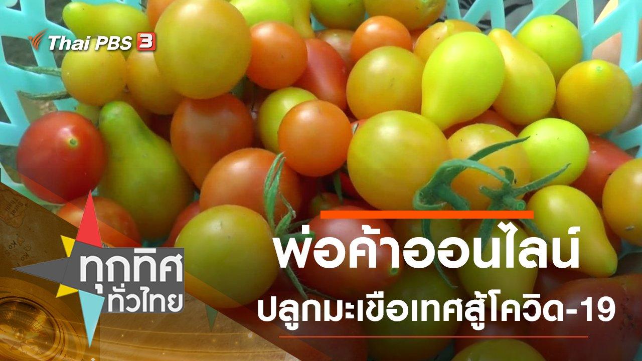 ทุกทิศทั่วไทย - ประเด็นข่าว (2 มี.ค. 64)