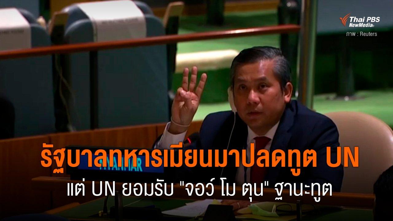 """วิกฤตการเมืองเมียนมา - รัฐบาลทหารเมียนมาปลดทูต UN แต่ UN ยอมรับ """"จอว์ โม ตุน"""" ฐานะทูต"""