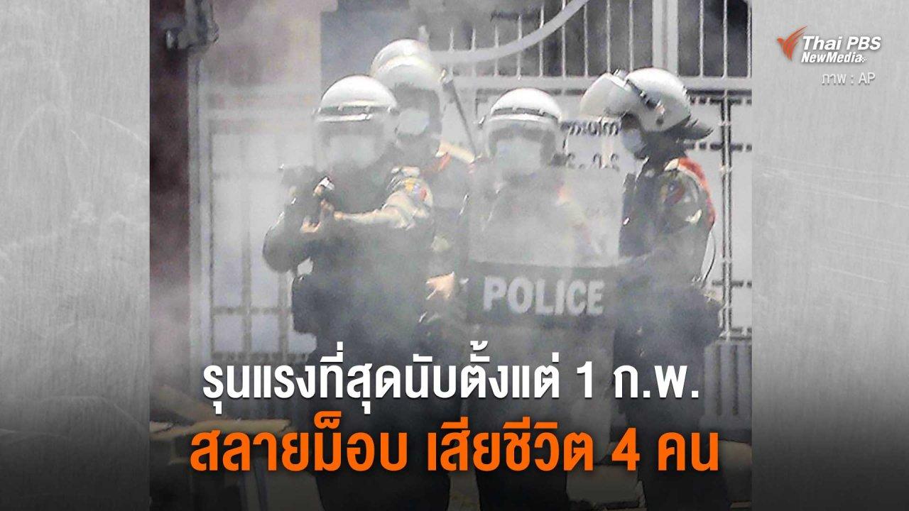 วิกฤตการเมืองเมียนมา - รุนแรงที่สุดนับตั้งแต่ 1 กุมภาพันธ์ สลายม็อบ เสียชีวิต 4 คน
