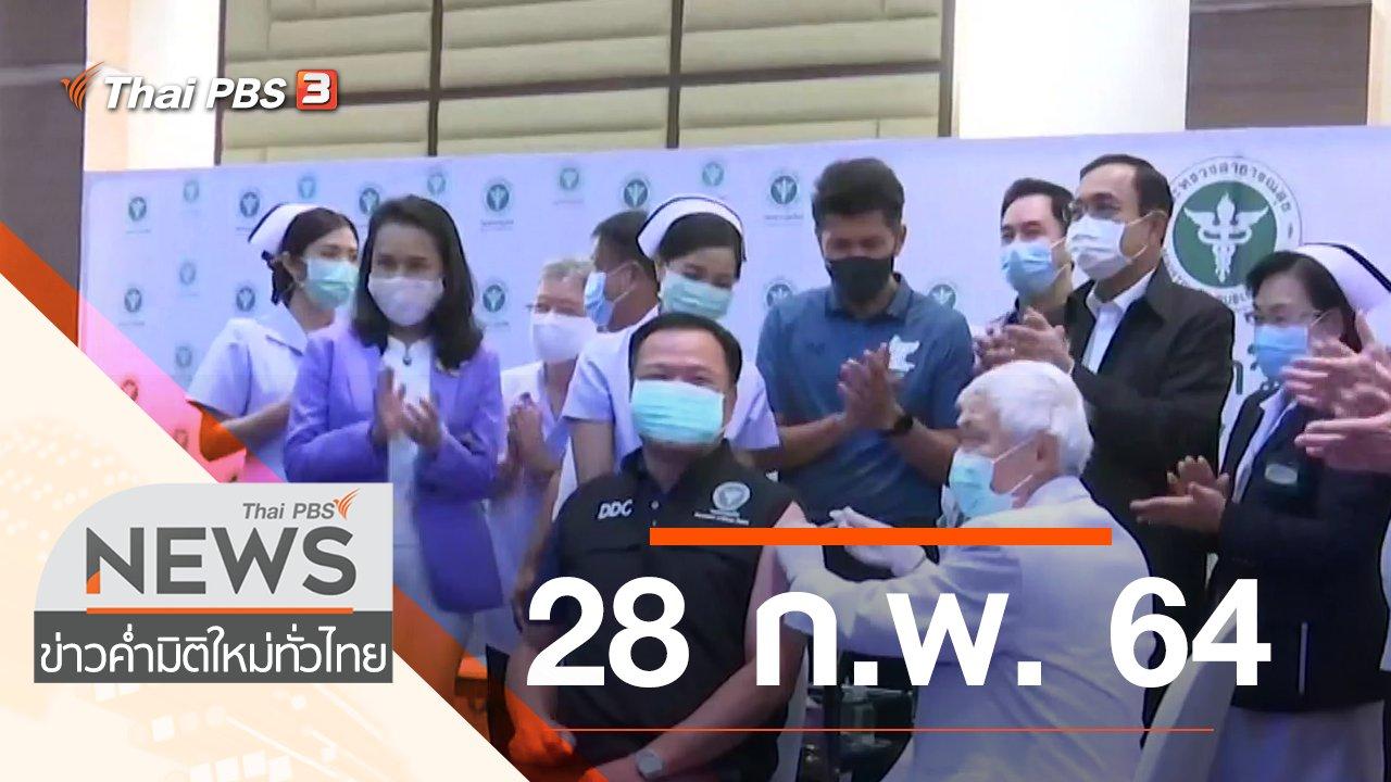 ข่าวค่ำ มิติใหม่ทั่วไทย - ประเด็นข่าว (28 ก.พ. 64)