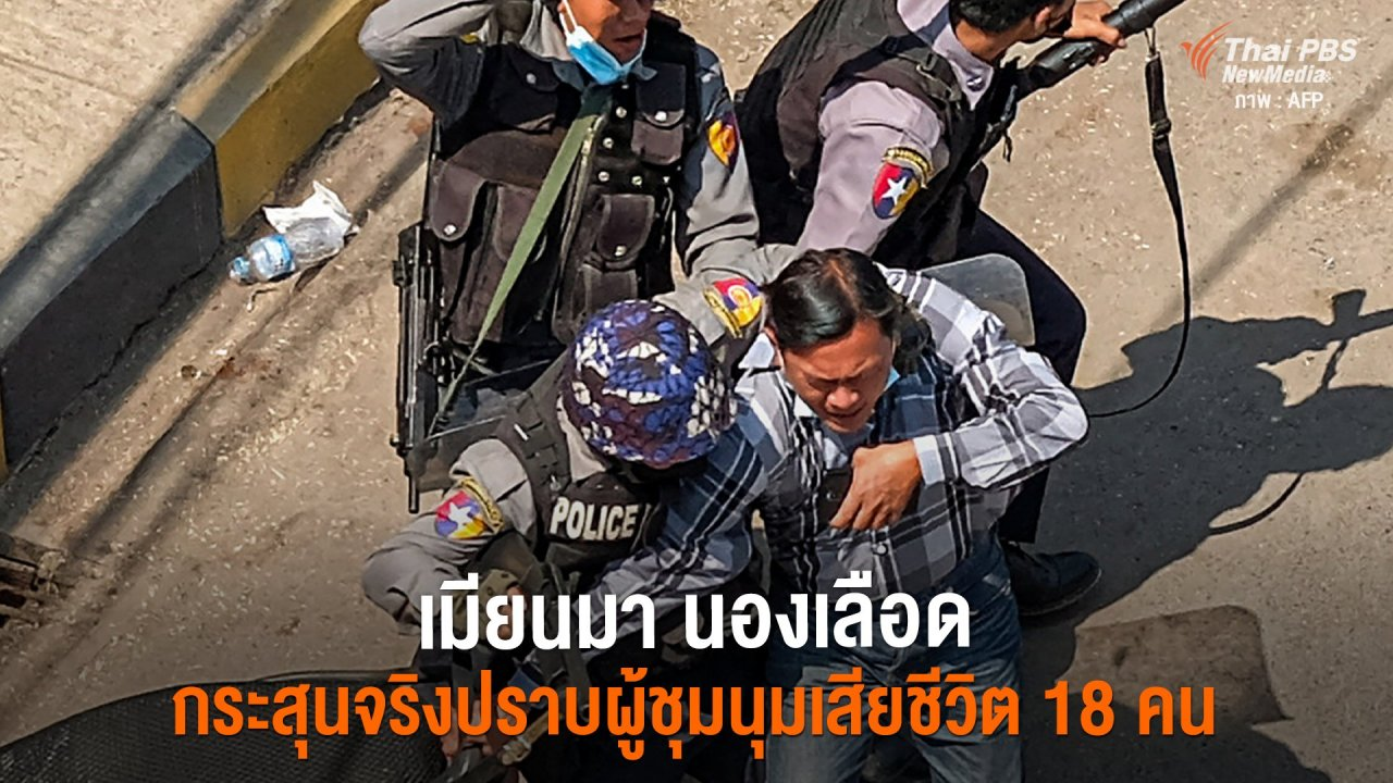 วิกฤตการเมืองเมียนมา - เมียนมา นองเลือด กระสุนจริงปราบผู้ชุมนุม เสียชีวิต 18 คน