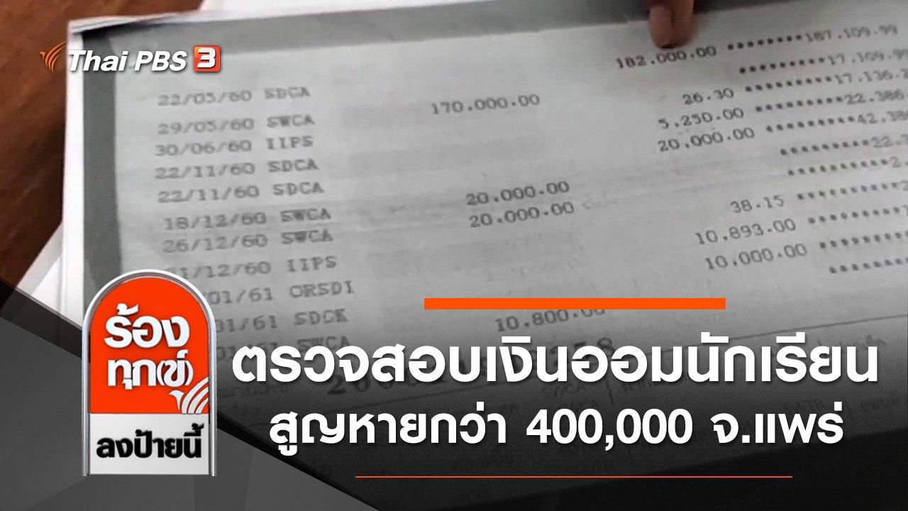 ร้องทุก(ข์) ลงป้ายนี้ - ครู ผู้ปกครอง ร้องตรวจสอบเงินออมนักเรียนสูญหายกว่า 400,000 จ.แพร่